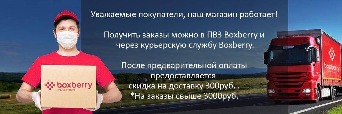 dostavka_cavid