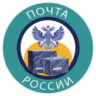 dostavka-pochta-rossii