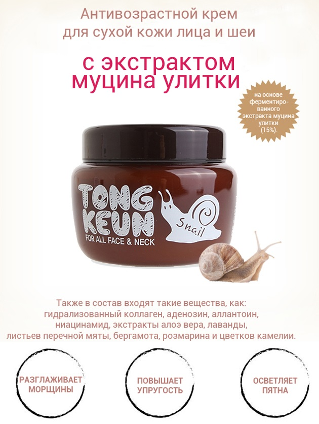 Картинки по запросу Крем с экстрактом слизи улитки Baviphat Urban Dollkiss Tongkeun Snail Cream